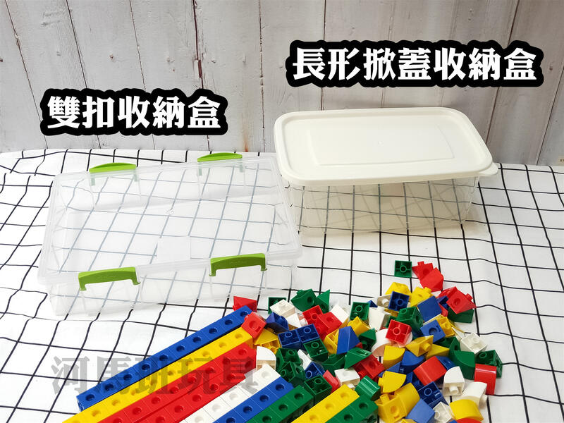 河馬班玩具-積木收納盒-教具盒/學具盒-可裝積木/教具-可裝USL教具