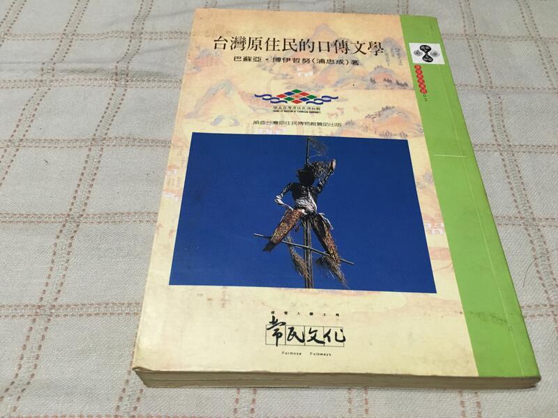 [小吳書坊] 11-16-台灣原住民的口傳文學--浦忠成--常民文化出版--(有泛黃)