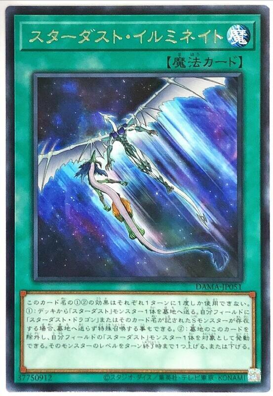 [Basaka的拍賣廣場] DAMA-JP051 星塵照耀