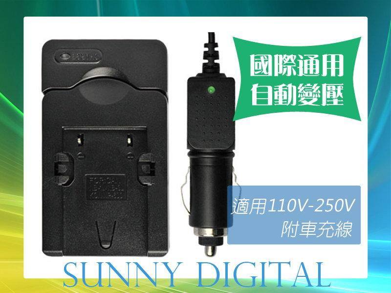 陽光數位 Sunny Digital Fujifilm NP-150 NP150 充電器【保固半年】FinePix S5 Pro專用 sdg13