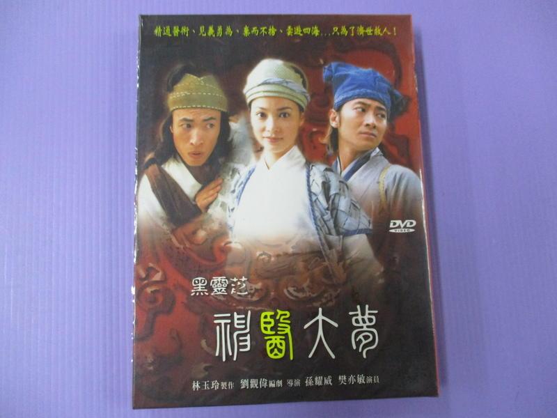 【大謙】《 黑靈芝 神醫大夢 》 台灣正版二手DVD