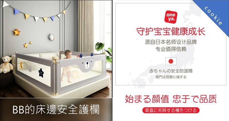 [Cookie]拚訂單免運送Y帶魔術帶可刷卡嬰兒床圍欄護欄防摔欄杆兒童寶寶防掉床護欄大床1.5-2米床邊擋板