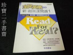 【珍寶二手書齋FA206】《全民英檢.初級-新超英速閱讀1》ISBN:9574780627│新瀚│林為慧