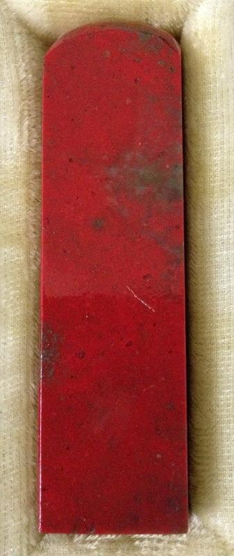 昌化雞血印材 2.1x2x7.4 cm