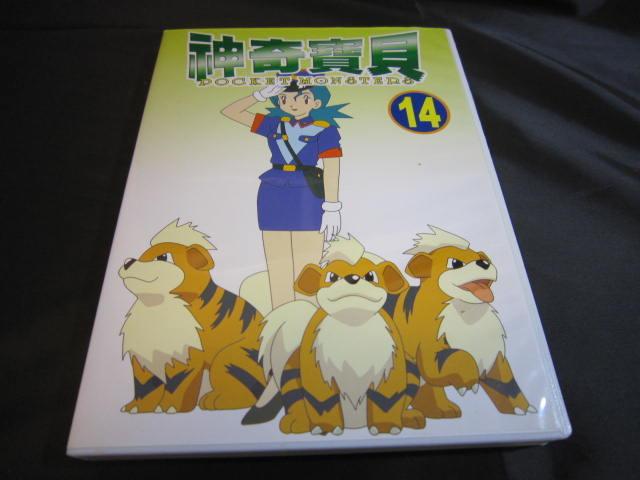 絕版卡通動畫《神奇寶貝 14 警犬卡蒂狗》VCD   (第53-54話) 精靈寶可夢