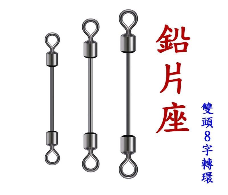 【釣魚釣蝦購】鉛片座 鉛皮座 捲鉛座 閉口別針 雙頭八字轉環 連接器