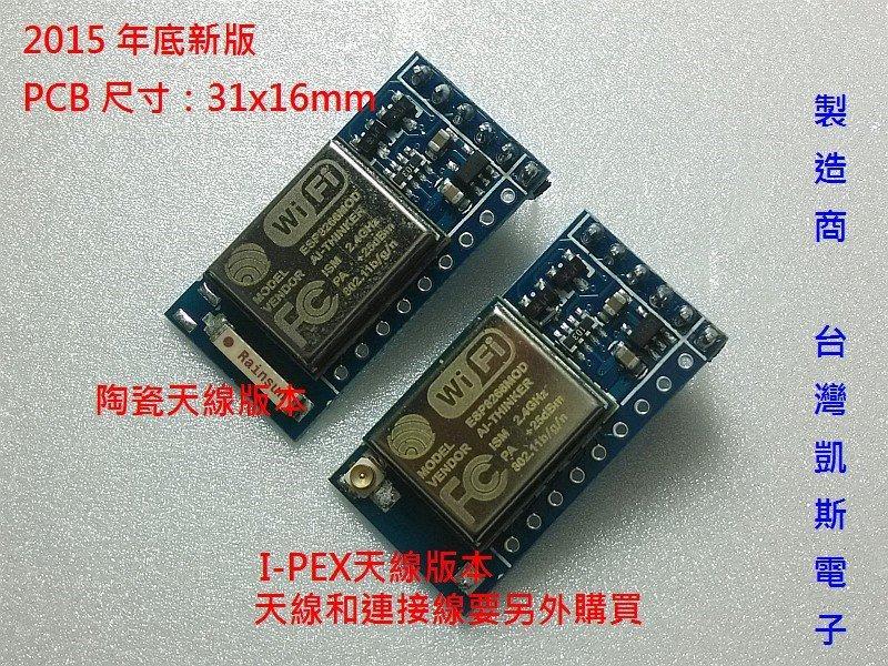 KSM111 ESP8266 WIFI to UART 模組 陶瓷天線版本 附Arduino範例 替代ESP-01