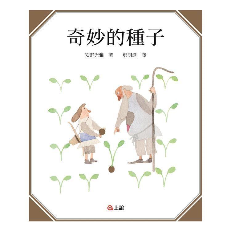 《小樹苗童書》奇妙的種子(二版) 安野光雅  上誼  定價300元