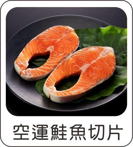 空運鮭魚!生魚片等級!鮭魚切片400g+/-20g