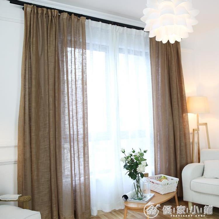 窗簾 北歐簡約現代棉麻窗簾純色加厚窗紗成品客廳飄窗紗簾陽臺白沙~小紅家居館