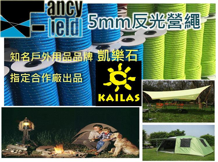 [FancyField貿易區]5mm反光營繩  也有夜光繩50公尺30公尺25公尺 送調節片