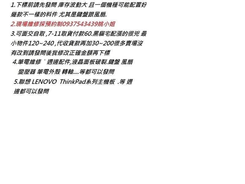 台北光華現場安裝 現貨 宏碁 Acer E5-572 E5-572G 鍵盤 原廠中文鍵盤全新品