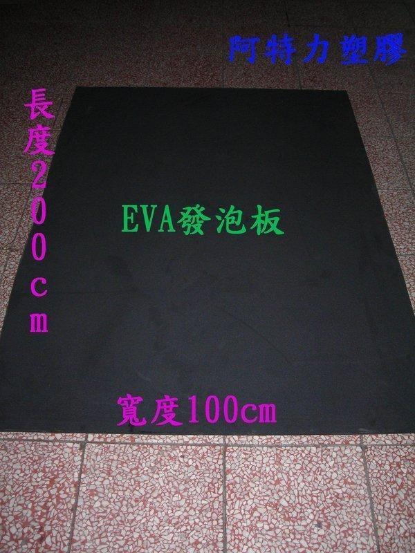 地板隔音 減震墊 隔音墊 EVA發泡板 PE發泡板 隔音板 保護板 防撞板 防撞墊 防潮墊 夾層板 可上背膠