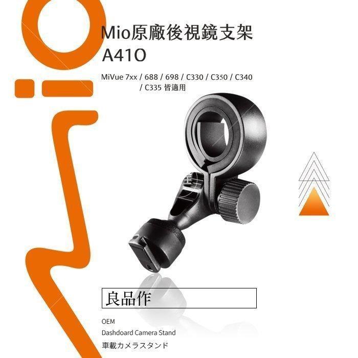 支架王 Mio ㊣原廠 後視支架 MiVue C550 C570 C572 C575 C570D 行車記錄器 A41O