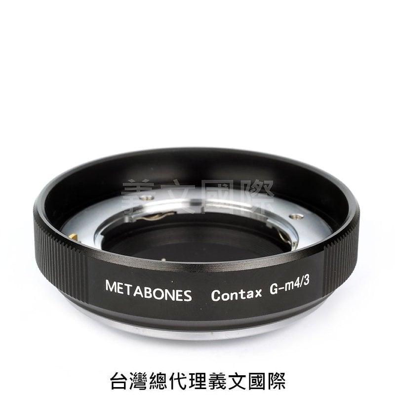 Metabones專賣店:ContaxG-M4/3(Panasonic/Micro 43/Olympus/C/G/CG/GH5/GH4/G8/GF10/EM1/EM5/轉接環)
