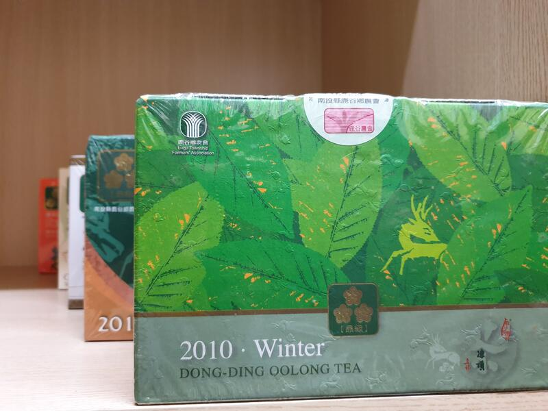 2010年度冬茶《高級凍頂烏龍茶展售會.鹿谷農會.冬季比賽茶》【三朵梅】一盒壹斤(最後一斤)