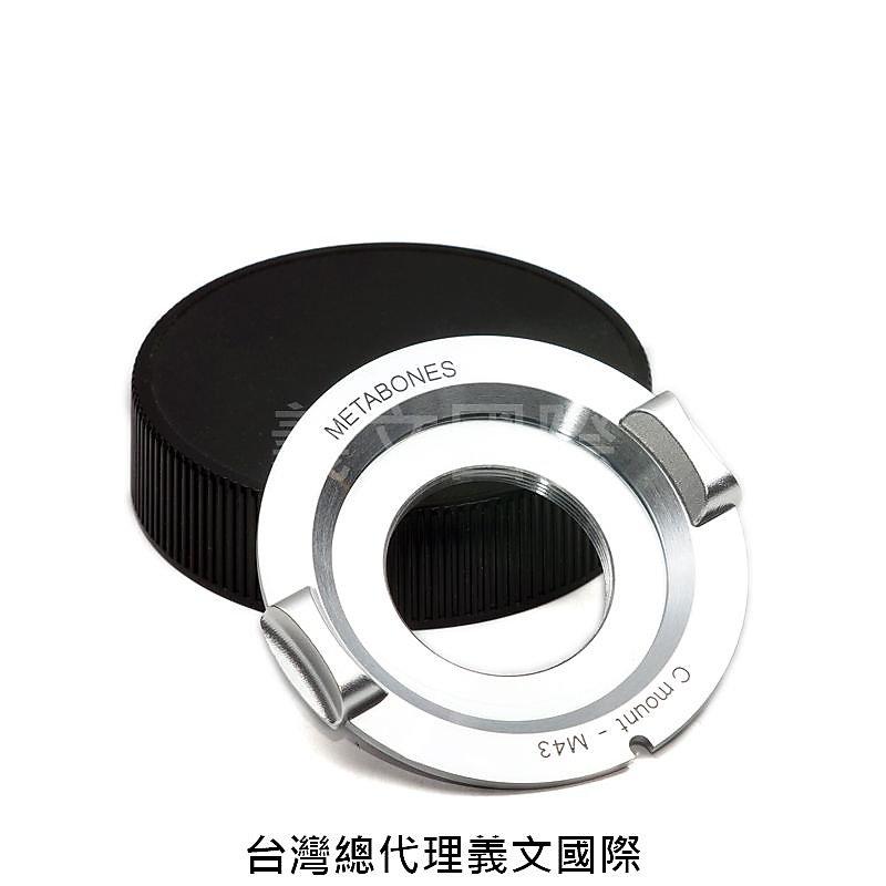 Metabones專賣店:Cmount-M43 III(Panasonic/Micro 43/Olympus/監視器/GH5/GH4/G8/EM1/EM5/轉接環)