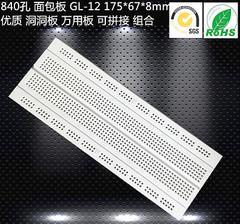 [含稅]840孔 麵包板 GL-12 175*67*8mm 優質 洞洞板 萬用板 可拼接 組合