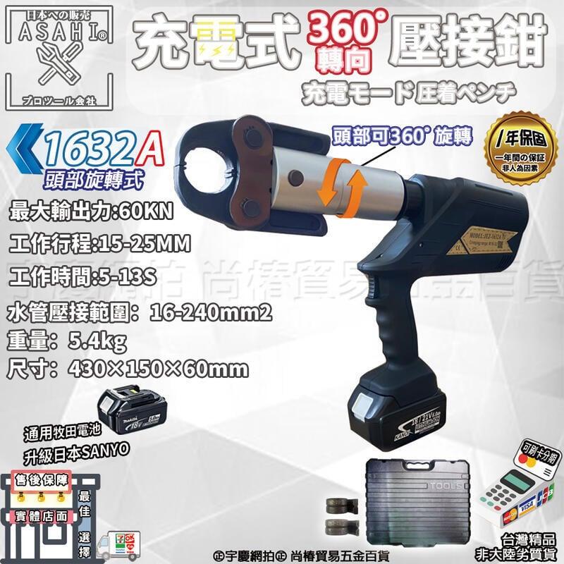 刷卡分期 1632A 3.0AH雙電池組 360° 日本ASAHI 通用牧田18V 充電式壓接機 端子鉗 壓接鉗 壓接剪