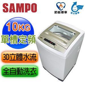【免運費】全新公司貨SAMPO 聲寶 全自動單槽10公斤洗衣機ES-A10F(Q)
