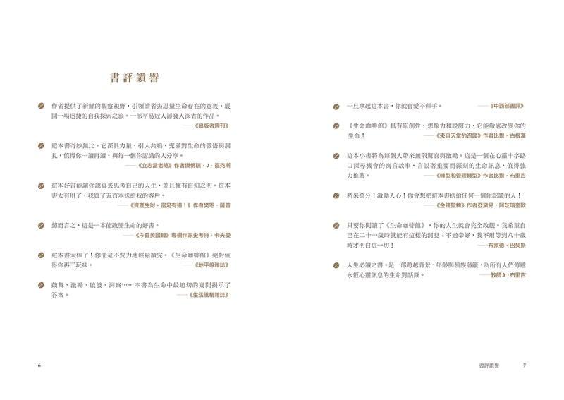 【時報嚴選79折】生命咖啡館:找回最初的你,發現生命答案,敲開幸福之門【精緻新版】/約翰‧史崔勒基