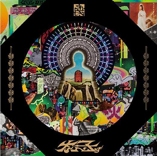 血肉果汁機 Flesh Juicer / GOLDEN 太子 BRO (CD) 台灣正版全新110/1/23發行