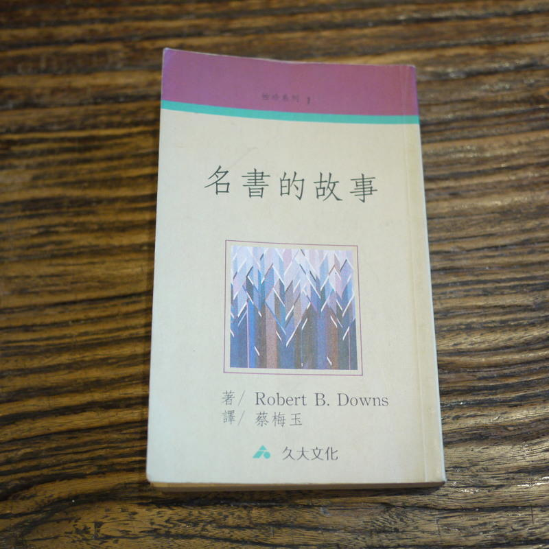 【午後書房】Robert Downs,《名書的故事》,1992年四版,九大文化 180621-10