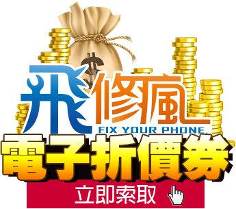 【飛修瘋】台南手機 現場維修 電子折價券 優惠 面交下標處 HTC SAMSUNG SONY LG APPLE