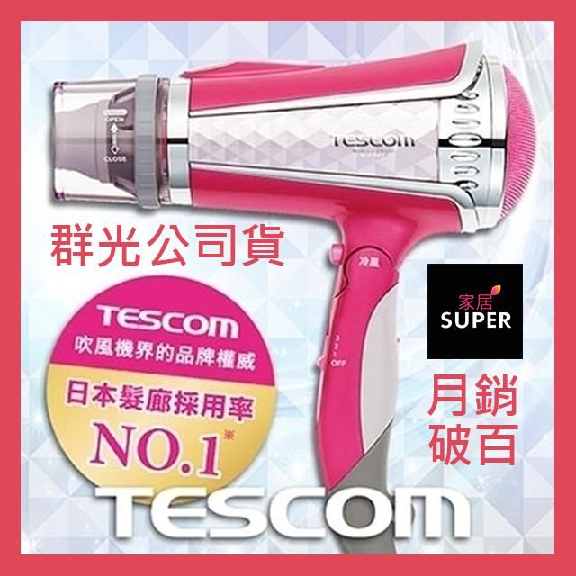 【SUPER家居24H出貨】公司貨 TESCOM 960TW 雙氣流風罩 負離子吹風機 粉色 一年保固