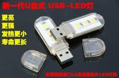 [含稅]迷你 USB燈 電腦檯燈 移動電源燈頭 電腦燈鍵盤燈野營燈小夜燈