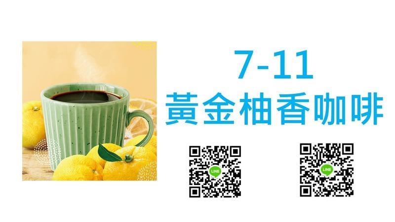 7-11黃金柚香咖啡  中熱/大冰  每杯20  效期到324  當天發電子券  出貨無法退券