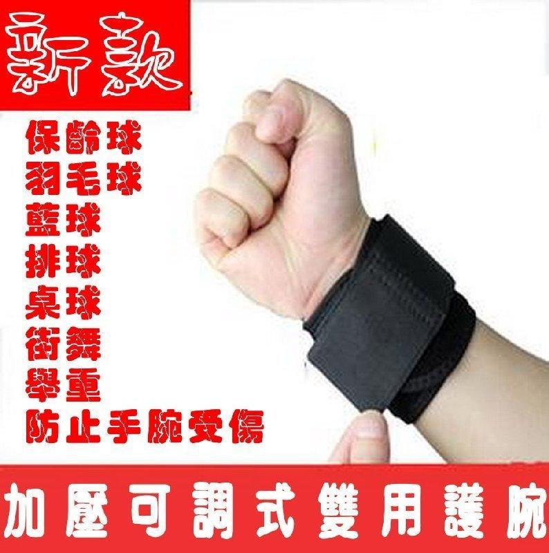 加壓可調式運動護腕羽毛球護腕籃球護腕保齡球護具