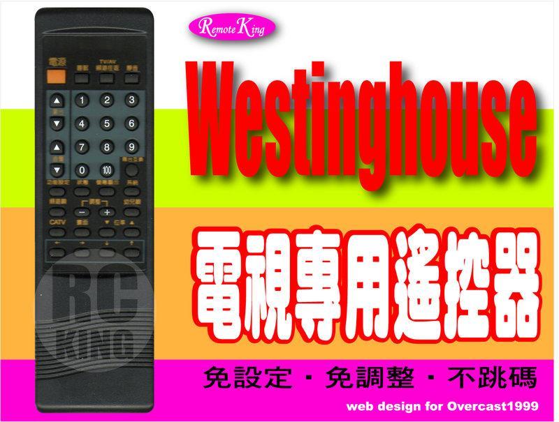【遙控王】Westinghouse 西屋 電視專用型遙控器_TCL-168、T-168