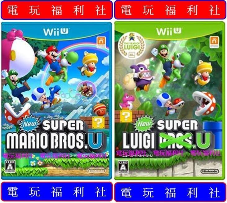 ●現貨『電玩福利社』正日本原版、盒裝【Wii U】New新超級瑪利歐兄弟 New新超級瑪莉歐兄弟 New新超級路易吉 U