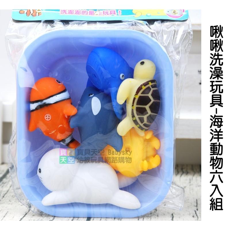 ◎寶貝天空◎【啾啾洗澡玩具-海洋動物六入組】寶寶洗澡,抓握訓練,軟膠玩具,ST安全玩具
