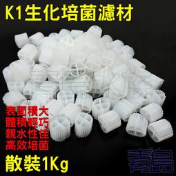 Y。。。青島水族。。。JX-9-1生化過濾培菌濾材K1 硝化菌 培菌環 生化濾材 魚菜共生 ==散裝1kg