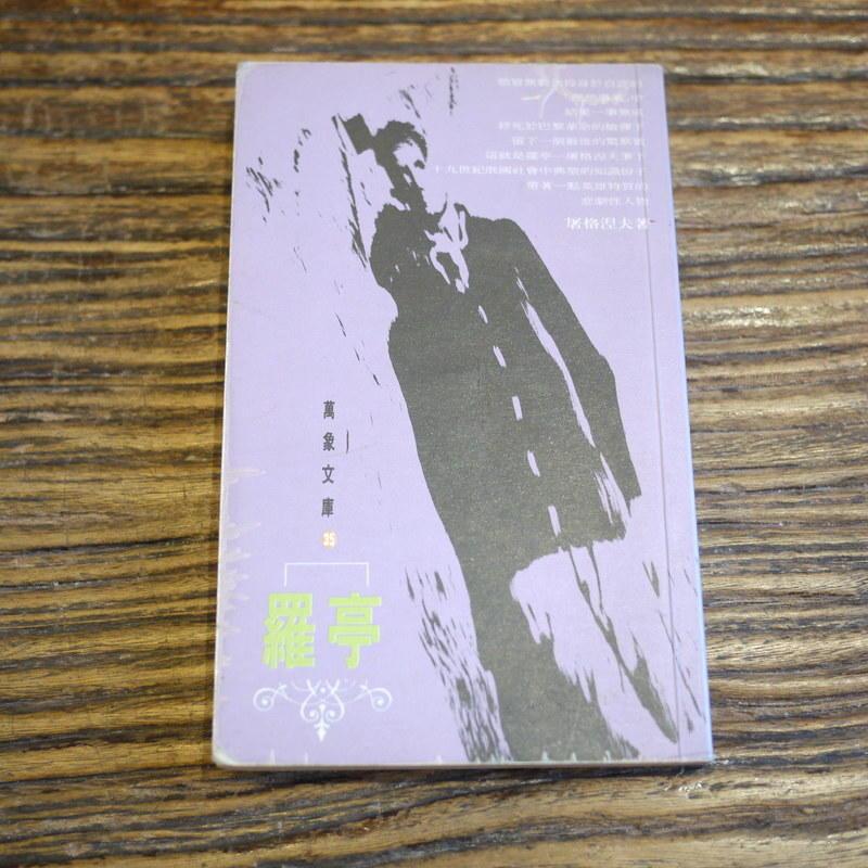 【午後書房】屠格涅夫,《羅亭》,1995年初版,萬象 180621-11