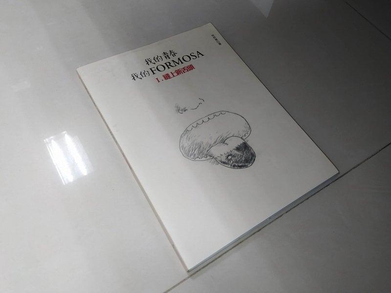 古集二手書7i ~我的青春、我的FORMOSA(1):縫上新舌頭 林莉菁 無限出版 9789868826533 內頁佳