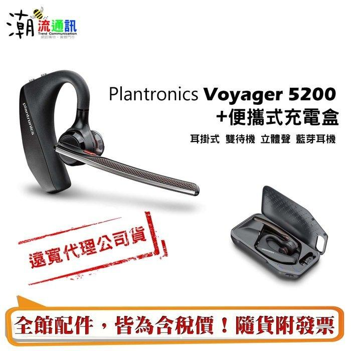 Plantronics Voyager 5200 潮流 送車用手機架 繽特力抗噪藍牙 雙待機藍芽 加原廠充電盒 p16
