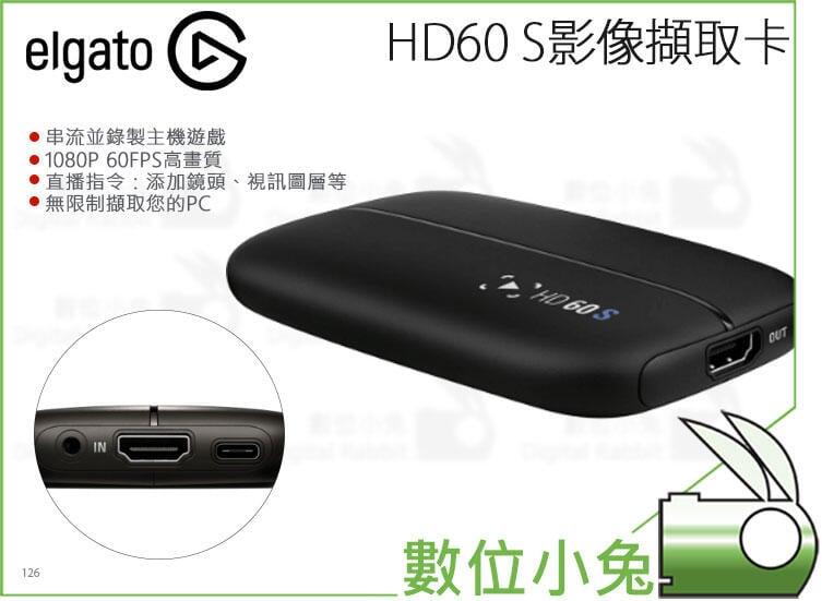 數位小兔【ELGATO HD60S 影像擷取卡】低延遲 直播 實況 錄製 遊戲 1080P 60FPS