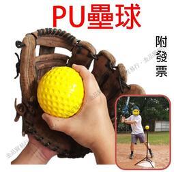 【現貨】PU壘球 凹洞球 棒球練習壘球練習棒球訓練黃色棒球訓練專用球 打擊練習專用球 9吋 壘球 安全球