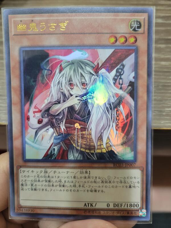 [玩家自賣] RC03-JP007 幽鬼兔 ~ 金亮 [金字亮面] 日紙