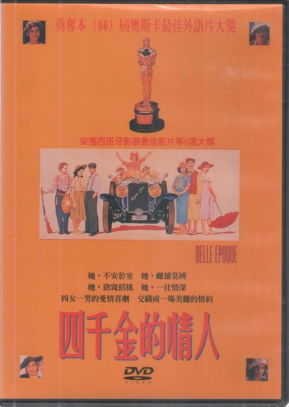 ◎喜樂蒂◎ 四千金的情人DVD Belle Époque.1994年奧斯卡最佳外語片大獎.已絕版