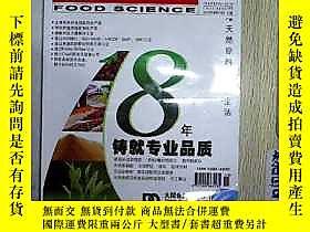 古文物食品科學(2013年第15期罕見第34卷)露天203004 食品科學(2013年第15期罕見第34卷)