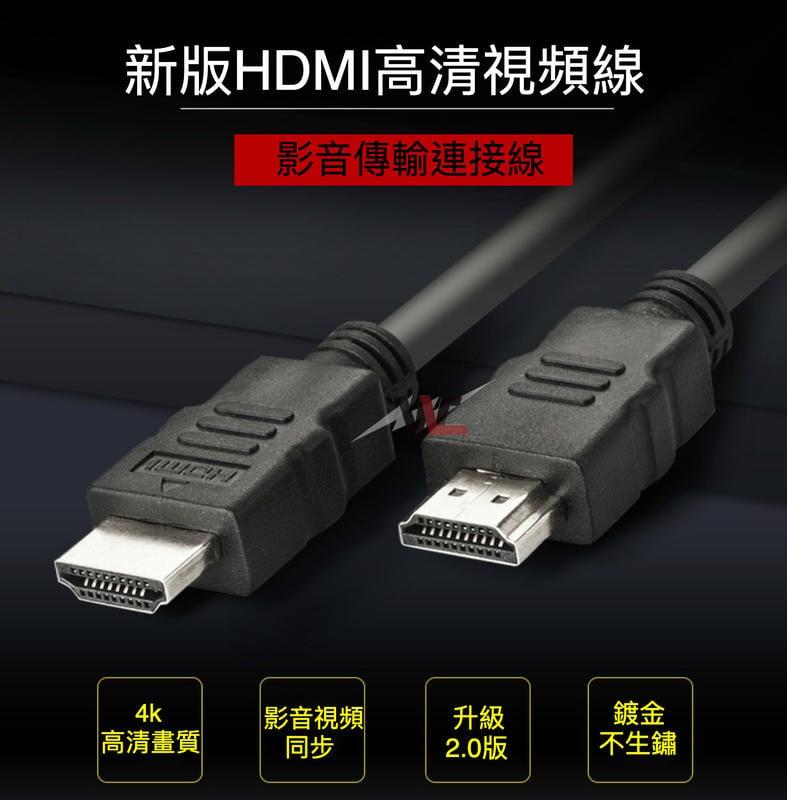 【等到貨】4K HDMI線 電鍍頭PVC材質 影音傳輸連接線 HDMI1.4 影音傳輸線 公對公 數據線 HDMI高清線