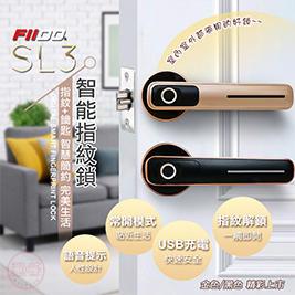 【趣嘢】【SL3智能指紋電子鎖】指紋鎖,鑰匙,快速,便捷,美觀,常開模式,