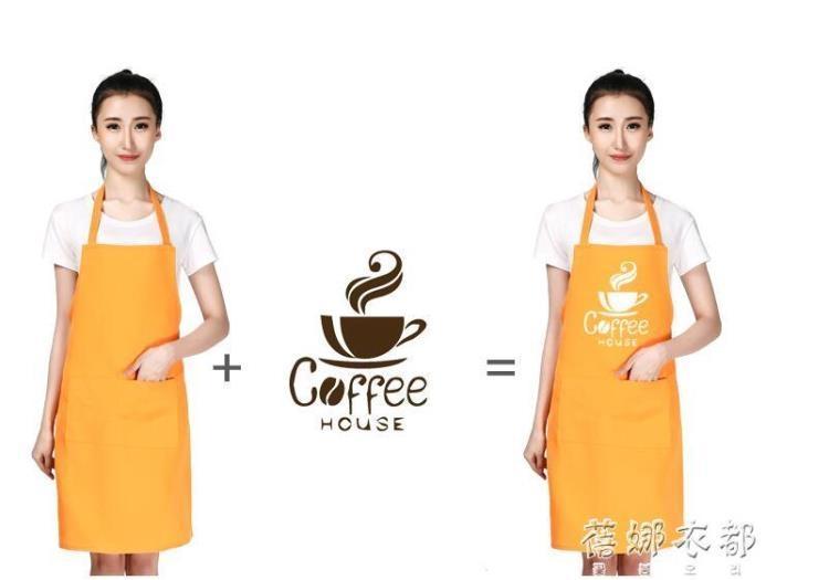 圍裙 圍裙印圖案LOGO廣告圍裙廚房韓版圍裙印字男女工作服