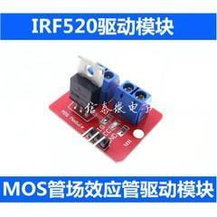 [含稅]電子積木 MOS管場效應管驅動模組 IRF520驅動模組