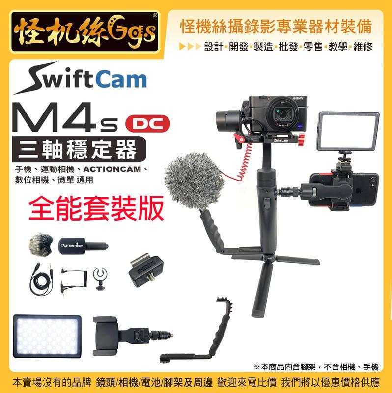 補貨中 怪機絲 SwiftCam M4s DC版 三軸穩定器 全能版 穩定器 手機 運動相機 類單眼 麥克風  監看