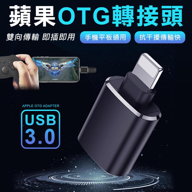 iPhone OTG轉接器 Lightning轉USB 隨身碟 滑鼠鍵盤 蘋果OTG